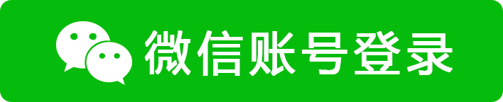 Sign in with Wechat